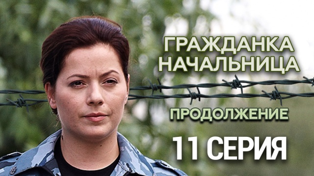 Гражданка начальница Продолжение 11 я серия