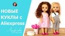 Распаковка и обзор кукол с Алиэкспресс. Китайские куклы JULYS SONG 35 см Baby Doll с Aliexpress