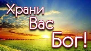 Добрый Вечер! Храни Вас Бог ! Красивое Пожелание Доброго Вечера💖