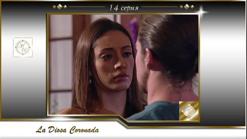 La Diosa Coronada Capítulo 14 1080 Mp4 Венценосная Богиня 14 серия