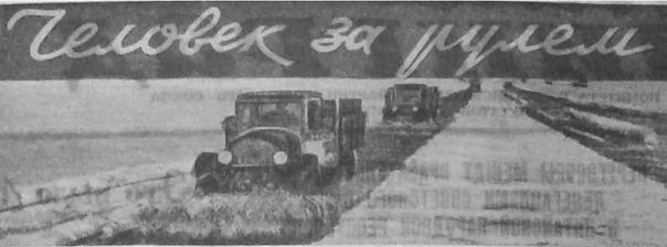 ПАМЯТЬ  1 августа 1945 года в Ленинграде было возобновлено регулярное автобусное движение. Первым на маршрут выехал А. М. Хижинский на автобусе ЗИС-16. На том самом автобусе, на котором прошёл, а вернее – проехал он едва не всю войну. Имя этого человека было забыто. Но случай помог восстановить память о нём, одном из многих ленинградских шофёров, что не щадя себя спасали жителей блокированного города. Но обо всём по порядку.  Просиживая штаны в РНБ и пролистывая подборку прессы за 1957 год, я неожиданно для себя остановил взгляд на большой статье с заставкой, однозначно свидетельствующей о том, что речь в повествовании пойдёт о Дороге жизни. С самого начала стало понятно, что главный герой статьи – мой коллега – шофёр автобуса. И даже дважды коллега. Ветеран Дороги жизни работал в моём автобусном парке. Прочитал статью. Скопировал. Захотелось найти этого человека, то есть, информацию о нём, узнать, что было с ним дальше. Отправился в архив парка. И нашёл его личную карточку. Да вот беда, фотографии в карточке не оказалось. А в газетной статье фотография – ну совсем никакая. Долго думал, где ж найти фото. А я, всё же, в автобусном музее работаю. И, кроме всего прочего, у нас хранятся старые почётные книги. Такие были на многих предприятиях в советские годы. Начинаю листать эти фолианты, и в одной из них обнаруживаю нужного мне человека. Страница Книги почёта треста Ленавтотранс АТУЛа с записью об Анатолии Максимилиановиче Хижинском была сделана 15 августа 1946 года. Родился Хижинский в 1904 году. В системе АТУЛа проработал с 1931 года. На странице книги имелась прекрасная фотография. В дополнение к материалу газетной статьи следует добавить, что Анатолий Максимилианович проработал за рулём маршрутного городского автобуса в Первом автобусном парке Ленинграда до 1963 года. Затем с почётом вышел на заслуженный отдых. Не просто так вышел, по инвалидности. Видать, не прошла даром война, оставила след. Я вообще-то приверженец тезиса, что человек жив, пока о нём помнят. Так