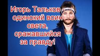 Одинокий воин света: скрытые смыслы и подсказки для человечества в песнях Игоря Талькова #тальков
