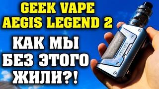 НЕОЖИДАННО ДЛЯ ФЛАГМАНА / GeekVape Aegis LEGEND 2 kit / 200w, 2х18650... 23мм, (