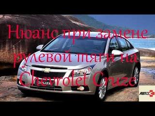 Замена рулевой тяги Chevrolet Cruze и попадос.
