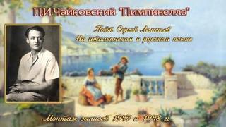 Сергей Лемешев/Пимпинелла/Чайковский/итал.-русск./Lemeshev/Pimpinella/Tchaikovsky/Italian VS Russian