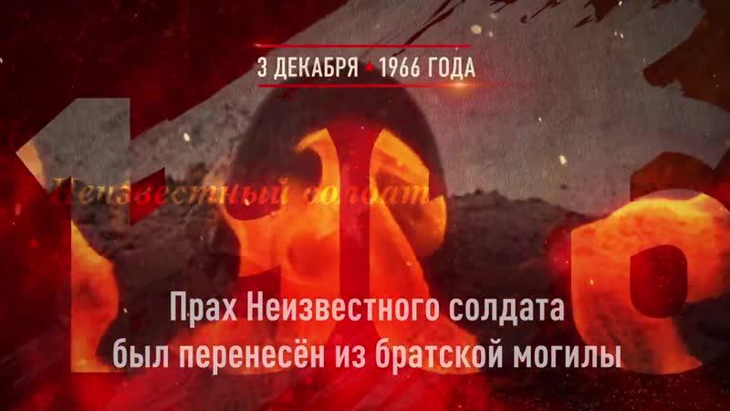 03 декабря День Неизвестного солдата