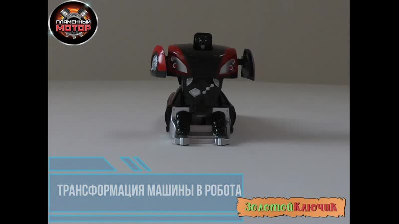 Антигравитационная машина робот р у