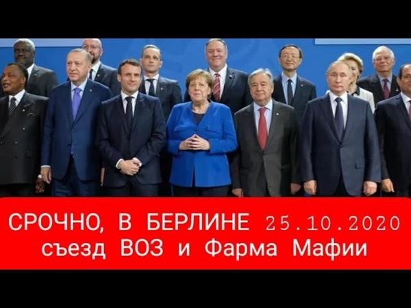 Срочно все на Митинг Съезд ВОЗа и Фарма Мафии в Берлине 25 10 2020