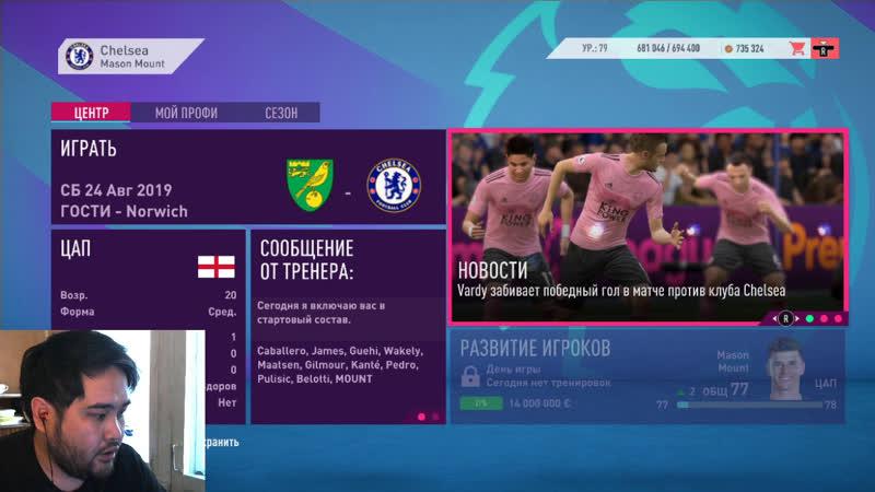 МАУНТ ЧЕЛСИ КАРЬЕРА ЗА ИГРОКА FIFA 20
