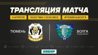 . «Тюмень» - «Волга», полный матч