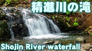 精進川の滝 Shojin River waterfall