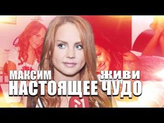 МакSим.НАСТОЯЩЕЕ ЧУДО Марине Максимовой певице стало лучше!