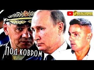 Кто управляет Россией Вадим Шегалов, беседа с Василием Миколенко на SobiNews. #6
