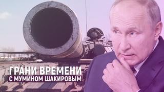 Почему статья Путина пахнет войной? | Грани времени с Мумином Шакировым