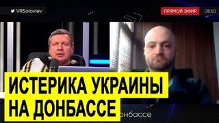 Украина В ИСТЕРИКЕ от ситуации на Донбассе