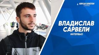 Владислав Сарвели: Чартер для болельщиков в Грозный - супер. Будем биться с «Ахматом»
