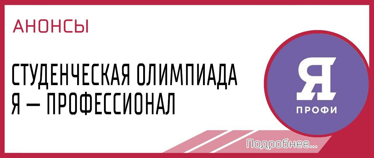 СТУДЕНЧЕСКАЯ ОЛИМПИАДА  Я — ПРОФЕССИОНАЛ