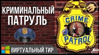 Crime Patrol Remastered / Криминальный патруль | Full version | Полное прохождение