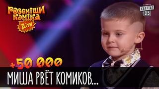 +50 000 - Миша рвёт комиков и зал убойным юмором   Рассмеши комика Дети 2016