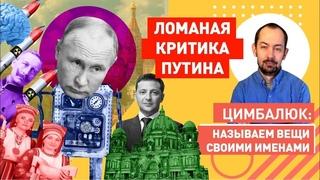 Украина окончательно сломала 🧠 Путина: хозяин Кремля жёстко наехал на Зеленского