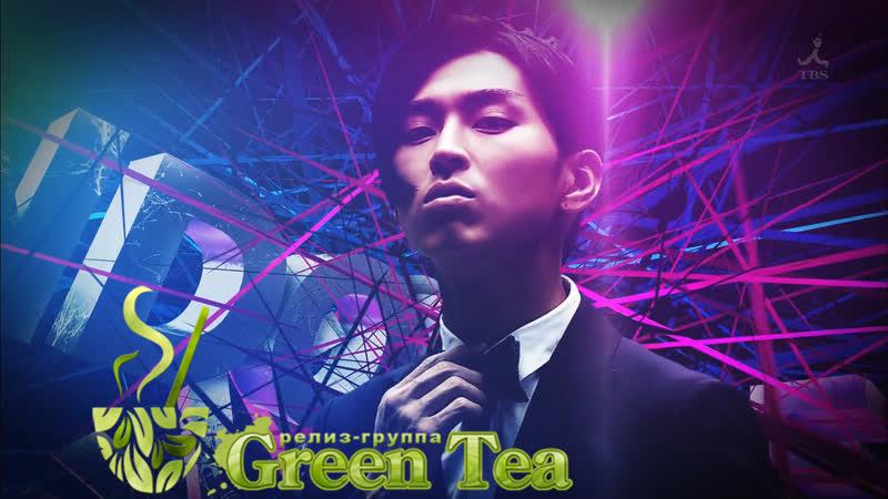 GREEN TEA Токагэ детектив под прикрытием 02
