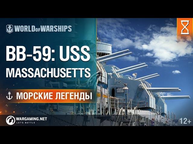 Морские Легенды USS Massachusetts BB 59 World of Warships