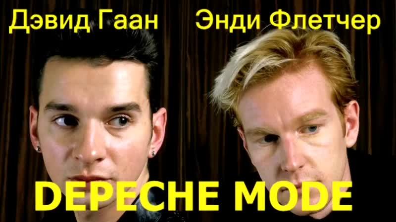 Интервью Дейва Гаана и Энди Флетчера Depeche Mode.