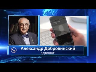 Адвокат Александр Добровинский о Сергее Захарове, Михаиле Ефремове, Павле Гусеве