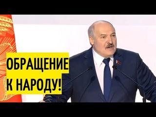 Срочно! ЭМОЦИОНАЛЬНАЯ речь Лукашенко о России, Западе и Белоруссии!