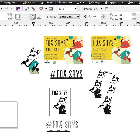 Файл для резки и гравировки с этапами работы