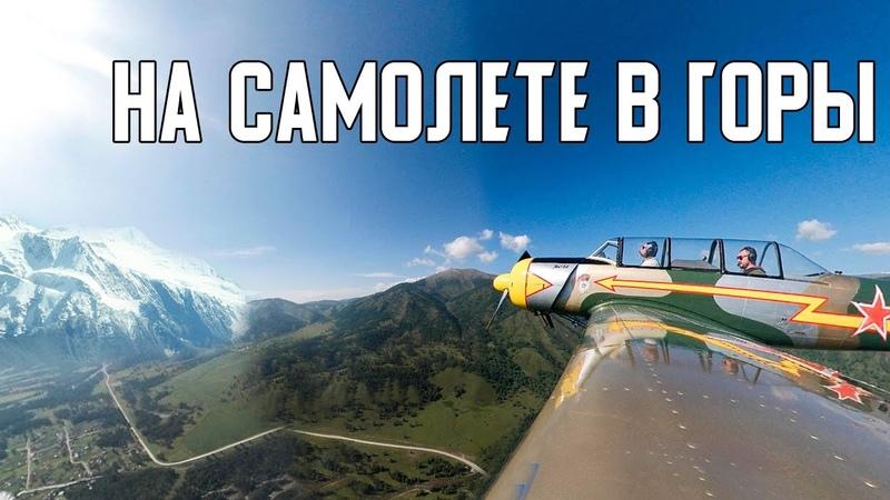 Путешествие на самолёте по Алтаю. Часть 1.