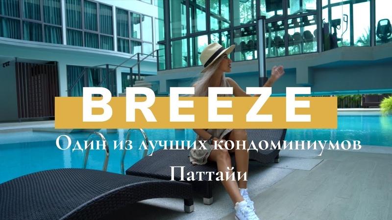Breeze - выгодный проект для инвестирования в Паттайе