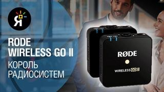 Rode Wireless Go II – король радиосистем!