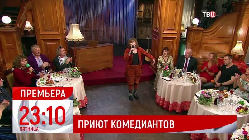 Анонс Приют комедиантов 20 11 2020 в 23 10 на канале ТВЦ