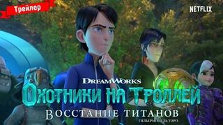 Охотники на троллей: Восстание титанов - официальный трейлер