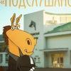 Подслушано Костромской ипподром