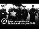 Хрустальная ночь 1938 Телеканал История