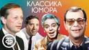 Сборник советского юмора. 2 часа смеха! Классика юмора