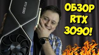 Виктор Головин – Обзор видеокарты Nvidia GeForce RTX 3090 за 150к рублей!