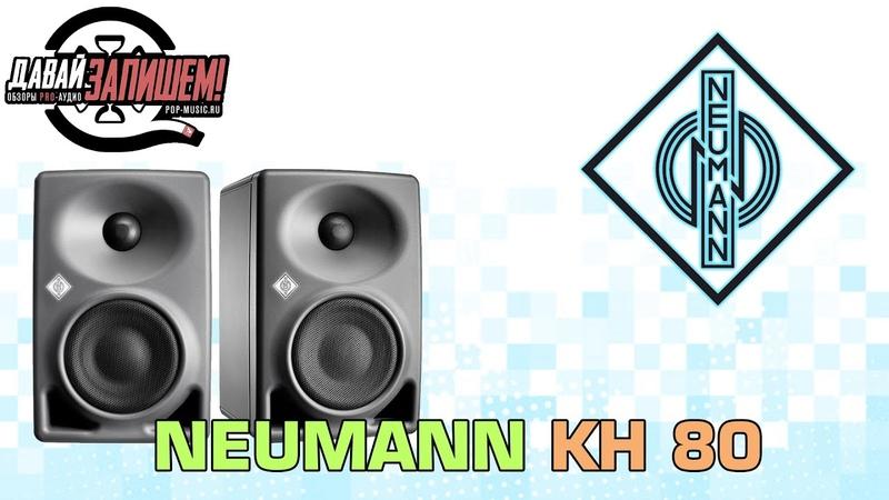Активный двухполосный студийный монитор ближнего поля Neumann KH 80 DSP сравнение с Yamaha HS5
