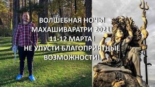 #МАХАШИВАРАТРИ 2021🕉11-12 МАРТА🙏ПРОСТО ЧУДЕСА СЛУЧАЮТСЯ!