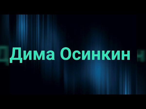 Rauf Faik (ft.Дима Осинкин)-Наркотики и Алкоголь (Lyric video).