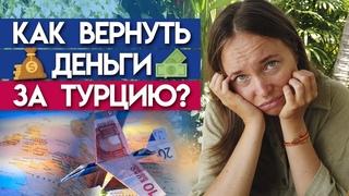 Как вернуть деньги за путевки в Турцию? / Есть ли жизнь после закрытия Турции, где отдыхать?