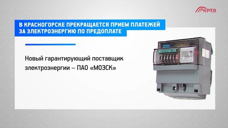 КРТВ. В Красногорске прекращается прием платежей за электроэнергию по предоплате