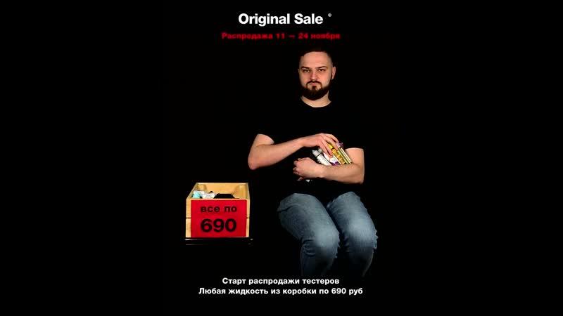 Original Sale Nov — старт распродажи тестеров