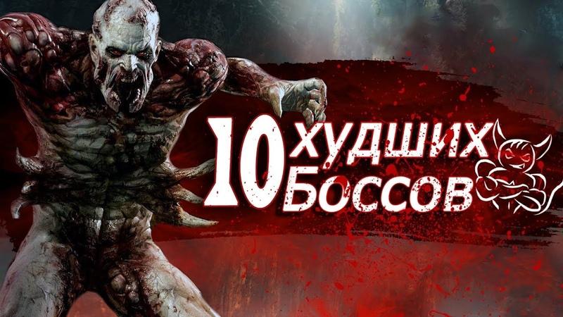 10 Дерьмовых Боссов из Игр