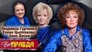 Людмила Гурченко, Елена Цыплакова, Анне Вески. Вся правда @Центральное Телевидение