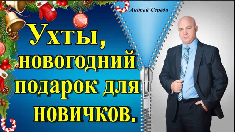 Ухты Новогодний подарок для новичков anlenglobalnetwork cryptofever gmmg