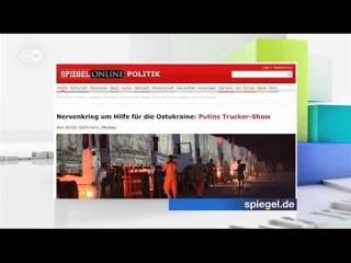 """Немецкие СМИ: Гуманитарная колонна на Украину - """"путинское шоу грузовиков"""""""
