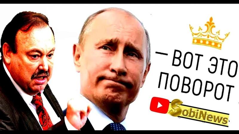 Гудков Нас ждет большая Ж@ПА! Тевосян и SobiNews